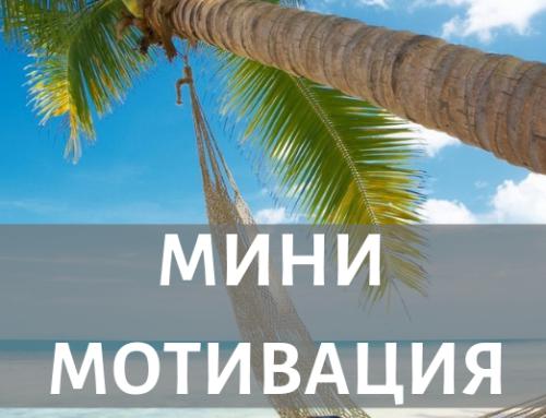 Мини Мотивация